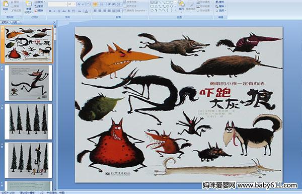 幼儿园绘本故事——吓跑大灰狼(多媒体课件)图片