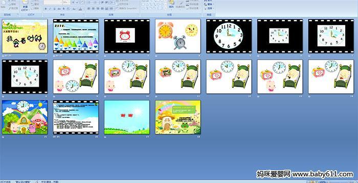 大班数学我会看时钟_幼儿园大班数学《我会看时钟》 PPT课件