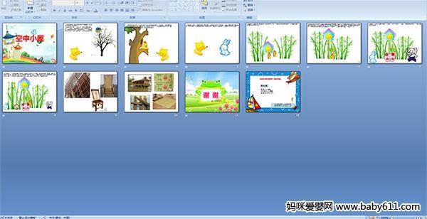 幼儿园中班语言活动课件:空中小屋