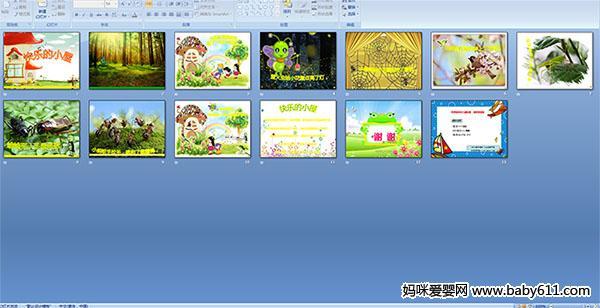 幼儿园大班语言诗歌(多媒体课件)——快乐的小屋