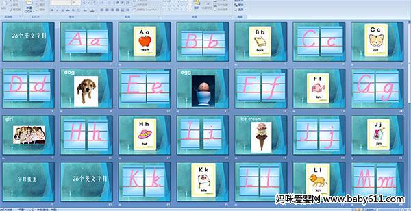 幼儿园大班英语《26个英文字母》ppt课件