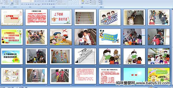 幼儿园大班安全教育(多媒体课件):上下楼梯注意安全