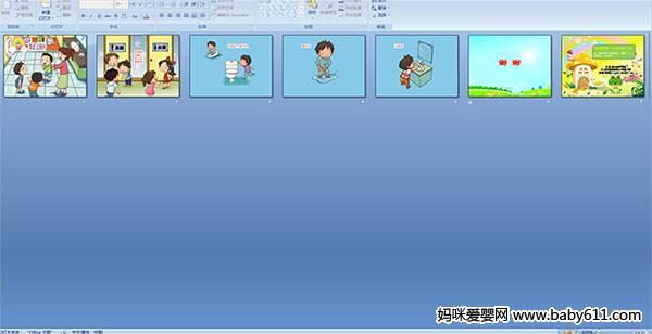 幼儿园小班语言课件:我会上厕所