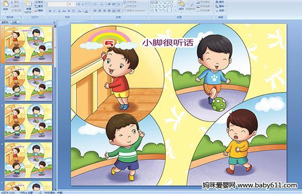 幼儿园小班语言课件:小脚很听话
