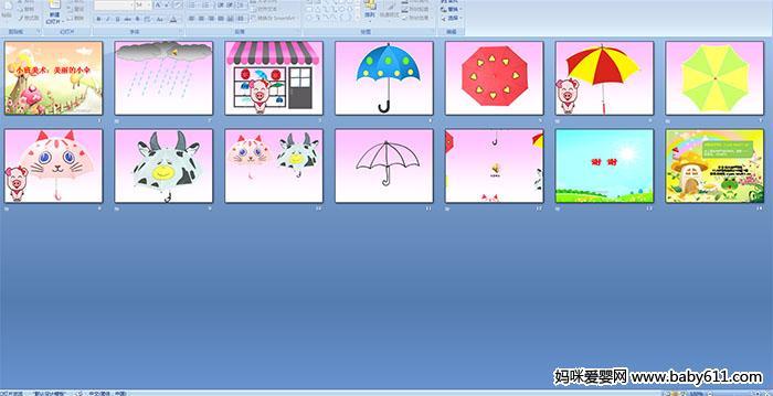 幼儿园小班美术:美丽的小伞图片