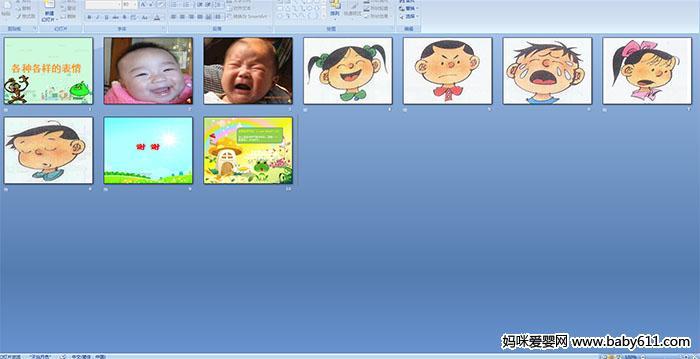 幼儿园微信表情_幼儿园微信表情分享展示