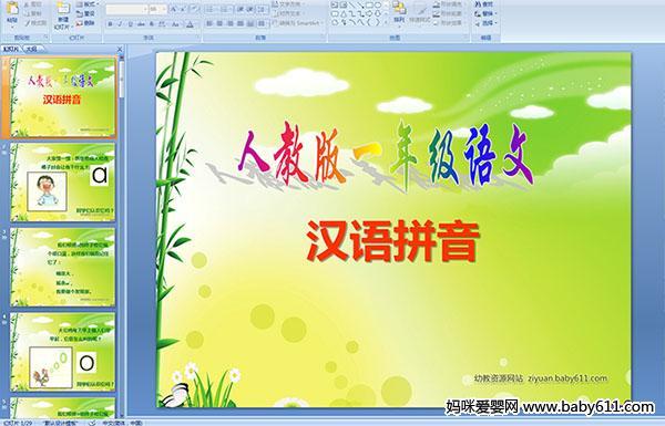 人教版小学一年级语文 汉语拼音 ppt课件