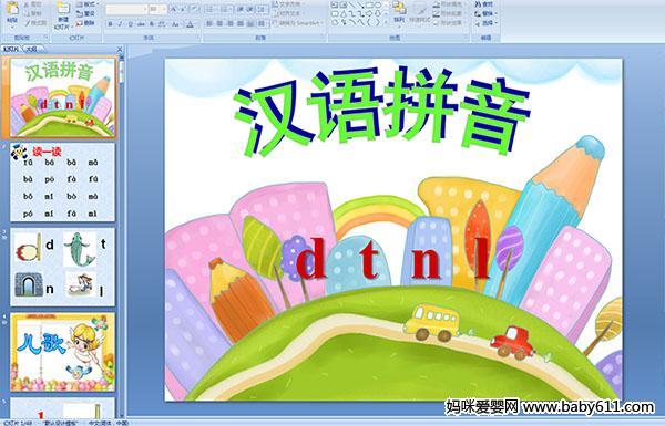 幼儿园课件汉语拼音:dtnl(ppt大班)世界海底教学设计ppt图片