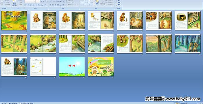 幼儿园绘本,配音绘本ppt多媒体课件图片