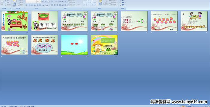 小学二年级数学 森林里的故事PPT课件