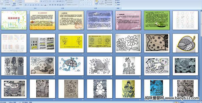 《线描画课件》ppt教学传统文化后羿射日备课图片