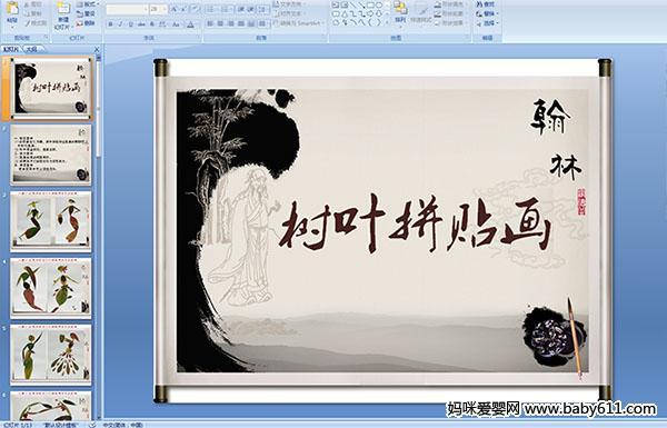 幼儿园大班美术活动——树叶拼贴画(ppt课件)