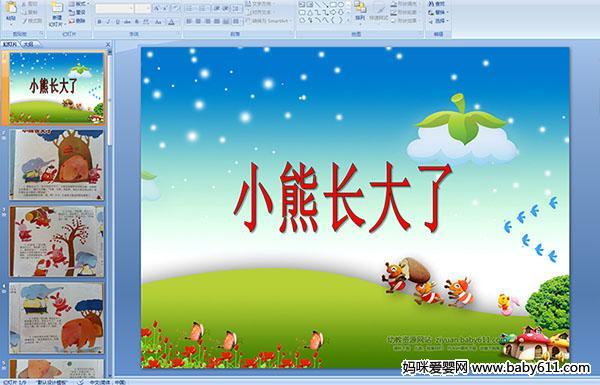 幼儿园中班语言活动:小熊长大了(ppt课件)