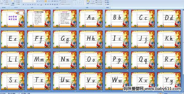 幼儿园大班多媒体英语——26个字母的手写体