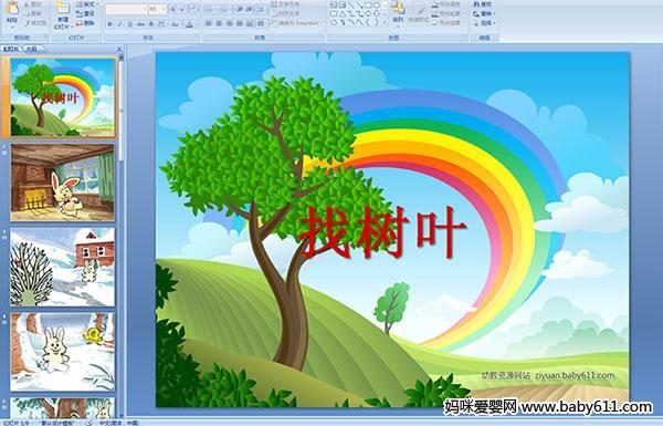 幼儿园小班故事:找树叶(多媒体课件)