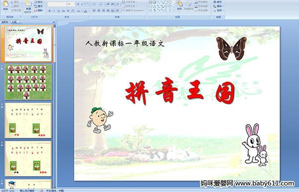 人教新课标小学一年级语文课件 拼音王国