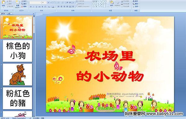 幼儿园小班语言《农场里的小动物》ppt课件
