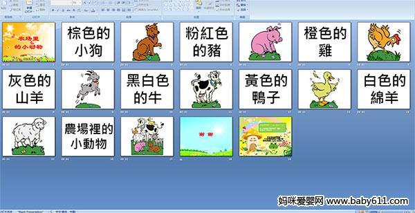 幼儿园小班语言 农场里的小动物 PPT课件