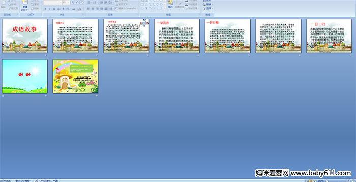 幼儿园--成语故事作文小学中难忘事的图片