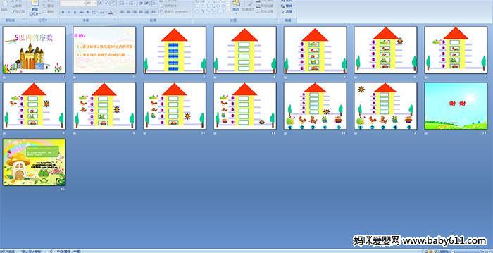幼儿园中班数学 5以内 的 序数 ppt 课件