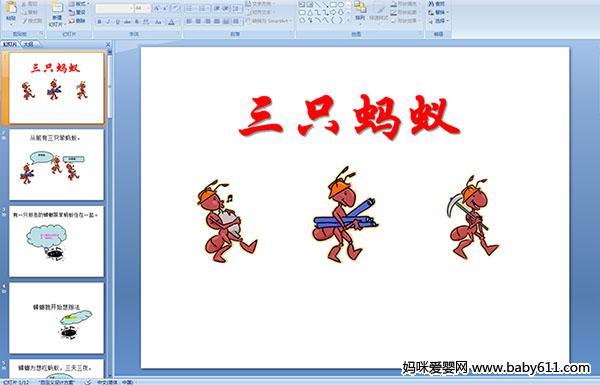 幼儿园小班故事:三只蚂蚁(ppt课件)