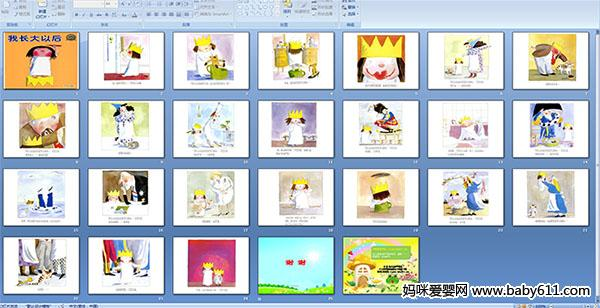 幼儿园大班绘本故事《我长大以后》多媒体课件