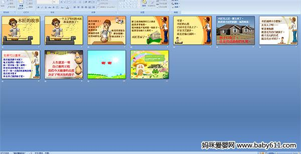 幼儿园大班多媒体故事《木匠的故事》
