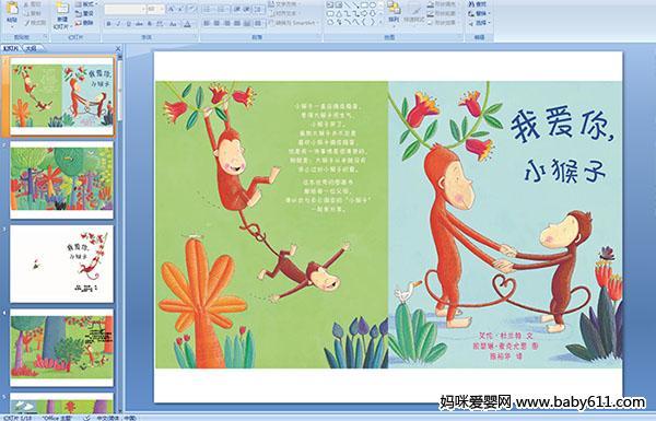 幼儿园绘本阅读:我爱你小猴子(ppt课件)