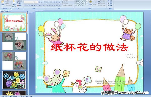 幼儿园中班手工活动:纸杯花的做法(多媒体课件)
