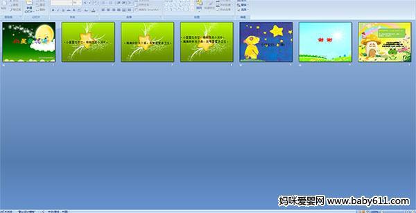 幼儿园小班音乐(多媒体课件)——小星星洗澡