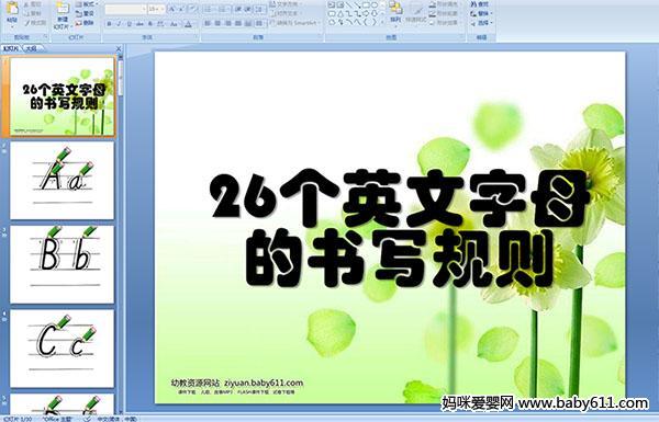 幼儿园中班英语《26个英文字母的书写规则》多媒体课件