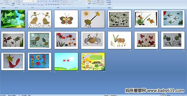 幼儿园大班美术:树叶画(多媒体课件)