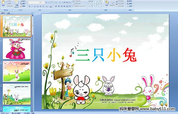 幼儿园小班故事PPT课件《三只小兔》
