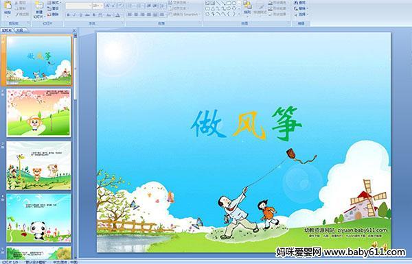 幼儿园小班故事――做风筝