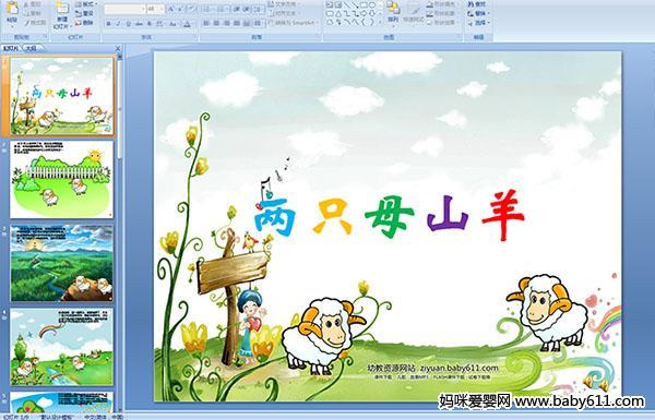 幼儿园小班故事PPT课件:两只母山羊