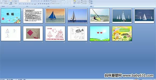 幼儿园中班美术活动ppt课件:帆船