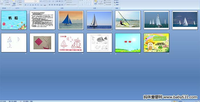 幼儿园中班美术活动:帆船