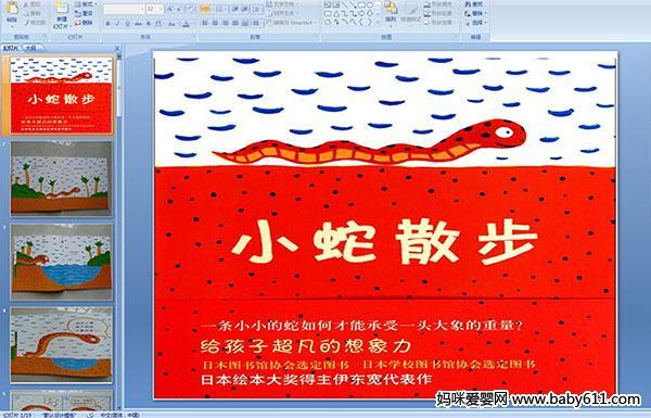 幼儿园小班故事――小蛇散步(多媒体课件)