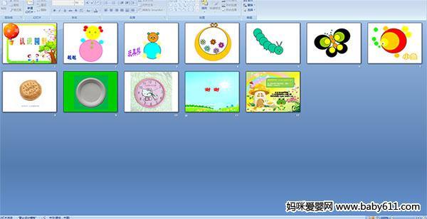 幼儿园小班数学ppt课件——认识圆形