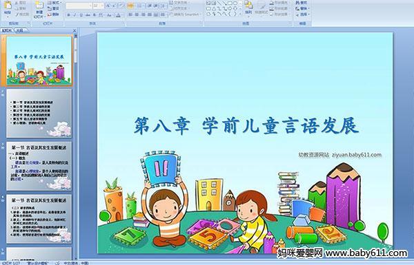 第八章学前儿童言语发展——ppt课件