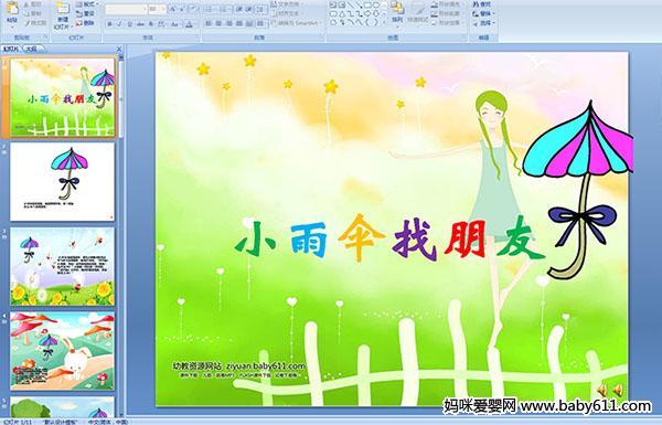 幼儿园小班故事(多媒体课件):小雨伞找朋友