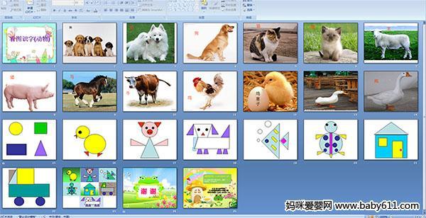 幼儿园小班语言:看图识字(动物)ppt课件