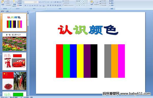 幼儿园小班科学活动:认识颜色(多媒体课件)