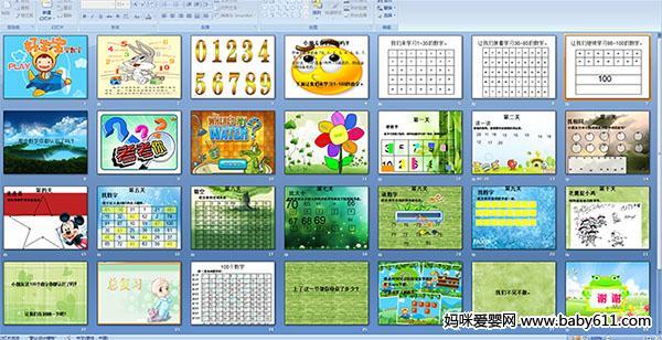 幼儿园学前班数学《好宝宝学数字》多媒体课件