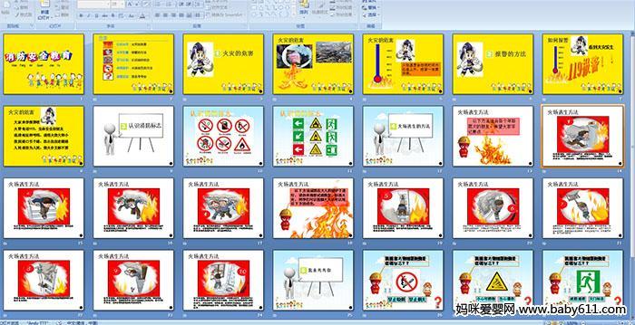 幼儿园大班安全 消防安全教育 PPT课件