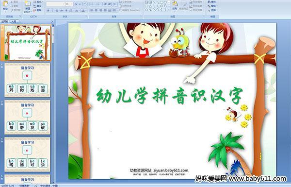 幼儿园大班语言《幼儿学拼音识汉字》ppt课件