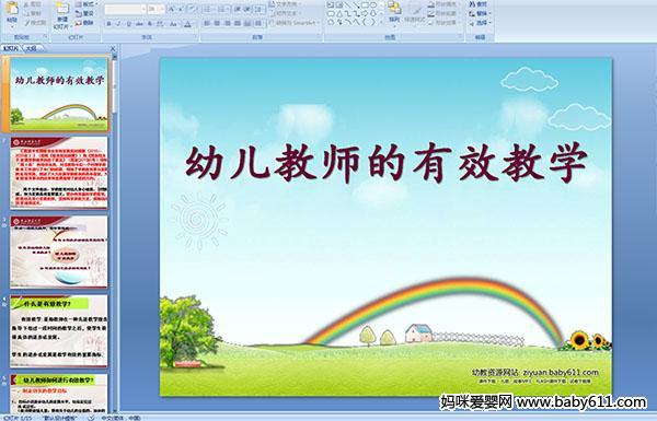 幼儿教师的有效课件PPT教学蒲公英备课综述图片