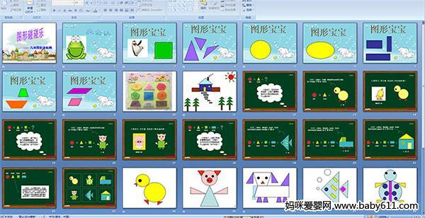 幼儿园小班数学活动课件《图形碰碰乐——几何图形拼