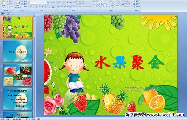 幼儿园小班主题课件――水果聚会