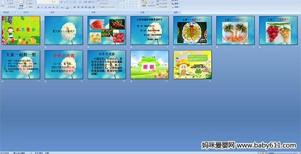 幼儿园小班秋季总结_幼儿园小班主题课件——水果聚会